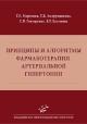 Принципы и алгоритмы фармакотерапии артериальной гипертонии